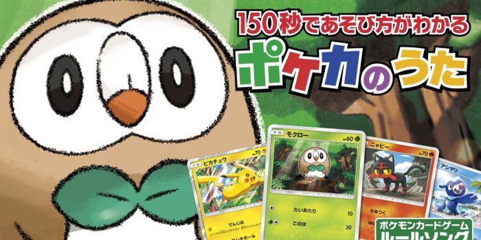 pokemon_song