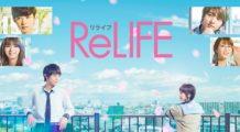 aramajapan_relife-movie-main