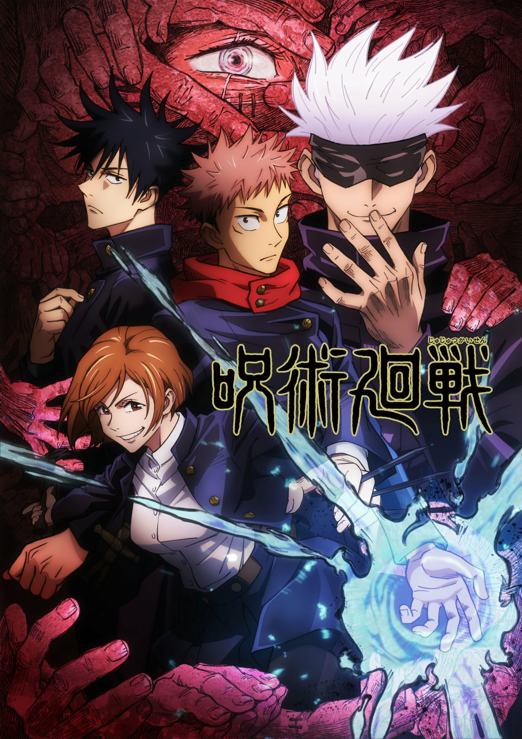 Jujutsu Kaisen Neues Visual Zur Anime Serie Anime2you